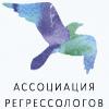 Ассоциация регрессологов